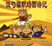 原创四格漫画《饭勺猫职场西游记》