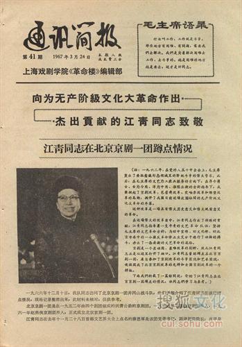 剧照中的江青、文革中江青 更多罕见照片暴光